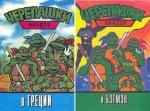 Unlicenced Mutant Ninja Turtles